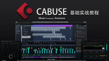 cubase制作音乐神器