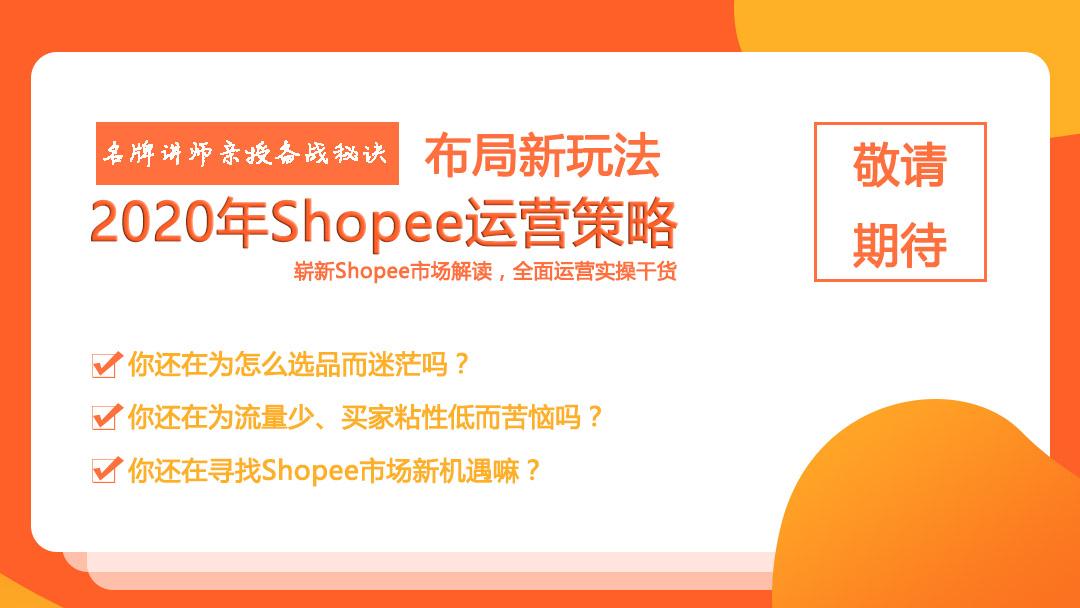 布局新方向,2020年Shopee运营策略