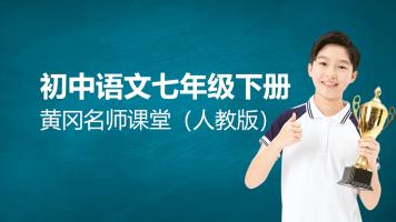 初中语文七年级下册