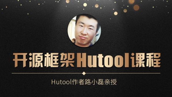 开源框架Hutool源码分析【源码学院】 只为培养BAT程序员而生