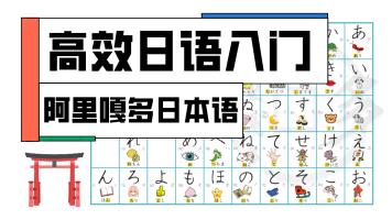 日语入门4,平假名,拨音,浊音,拗音