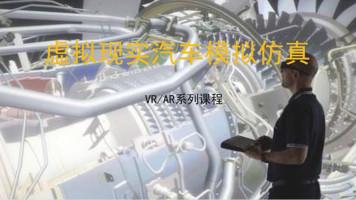 虚拟现实汽车模拟仿真项目开发