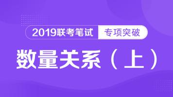 2019联考笔试专项突破:数量关系(上)