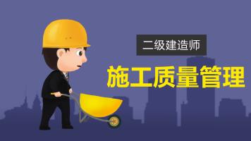2019二级建造师施工质量管理