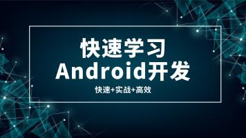 快速学习Android开发