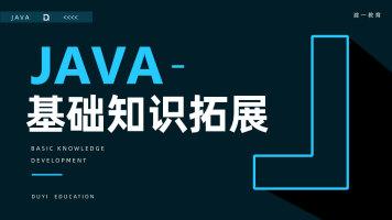 Java基础知识拓展