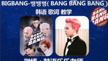 BigBang《Bang Bang Bang》韩语歌词教学