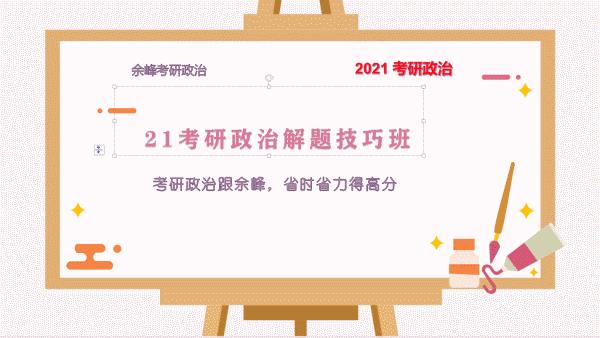 2021余峰考研政治解题技巧课(选择题和分析题)