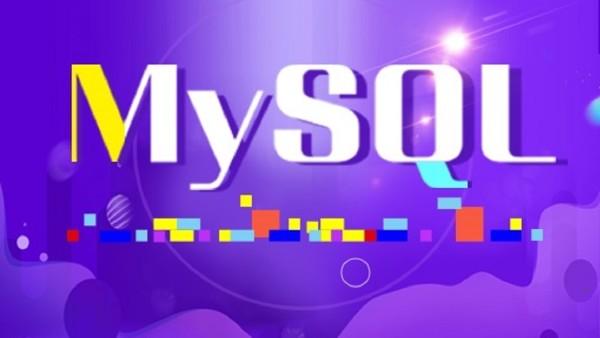 【基础教程】从零玩转MySQL数据库