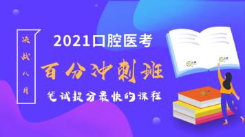 牙典教育-2021口腔执业/助理医师笔试百分冲刺班直播