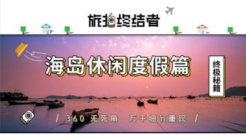 【旅拍终结者】之海岛休闲度假篇