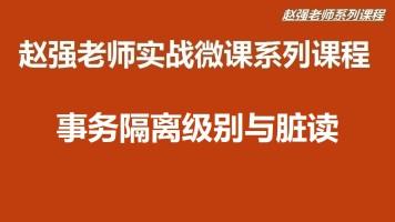 【赵强老师】事务隔离级别与脏读