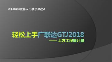 轻松上手广联达GTJ2018——土方工程量计量