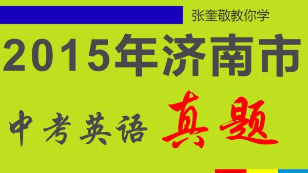 中考英语2015年济南真题-中考真题系列