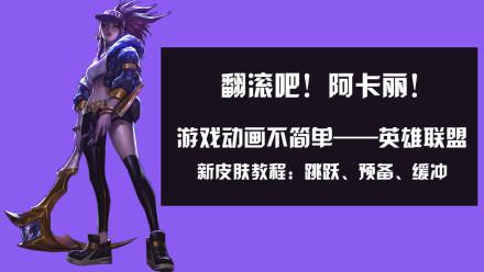 游戏动画不简单:英雄联盟阿卡丽动画三要素,翻滚吧!阿卡丽!