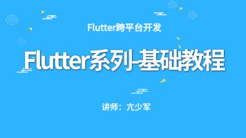 Flutter系列-基础教程