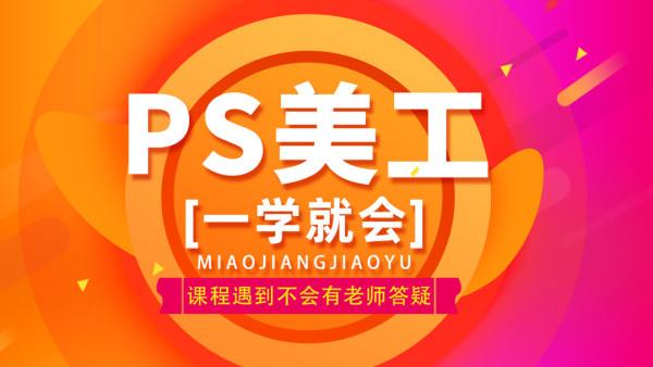 PS教程Photoshop CC淘宝美工平面设计全套DW店铺装修2019视频课程