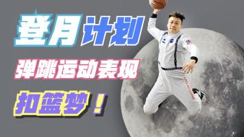 登月计划-弹跳运动表现提升课程