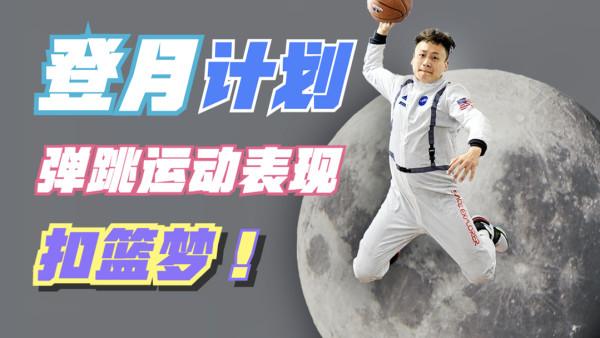 篮球弹跳能力训练课,弹跳运动表现提升课程,轻松实现扣篮