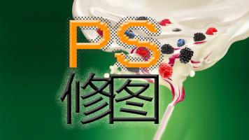 PS【修图系列讲解】图片去文字/修补残缺/老图翻新/美化图片不足