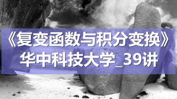 K7136_《复变函数与积分变换》_华中科技大学_39讲