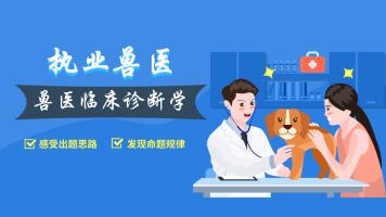 执业兽医-兽医临床诊断学全精讲