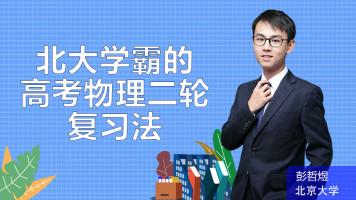 清华学长彭哲煜-高考物理二轮复习法