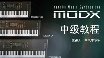YAMAHA MODX合成器中级教程