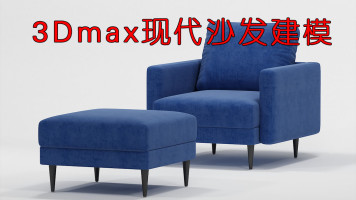 【3Dmax现代沙发建模】家具建模,产品建模、工业建模 MD布料建模
