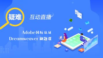 Adobe国际认证刷题课-Dw