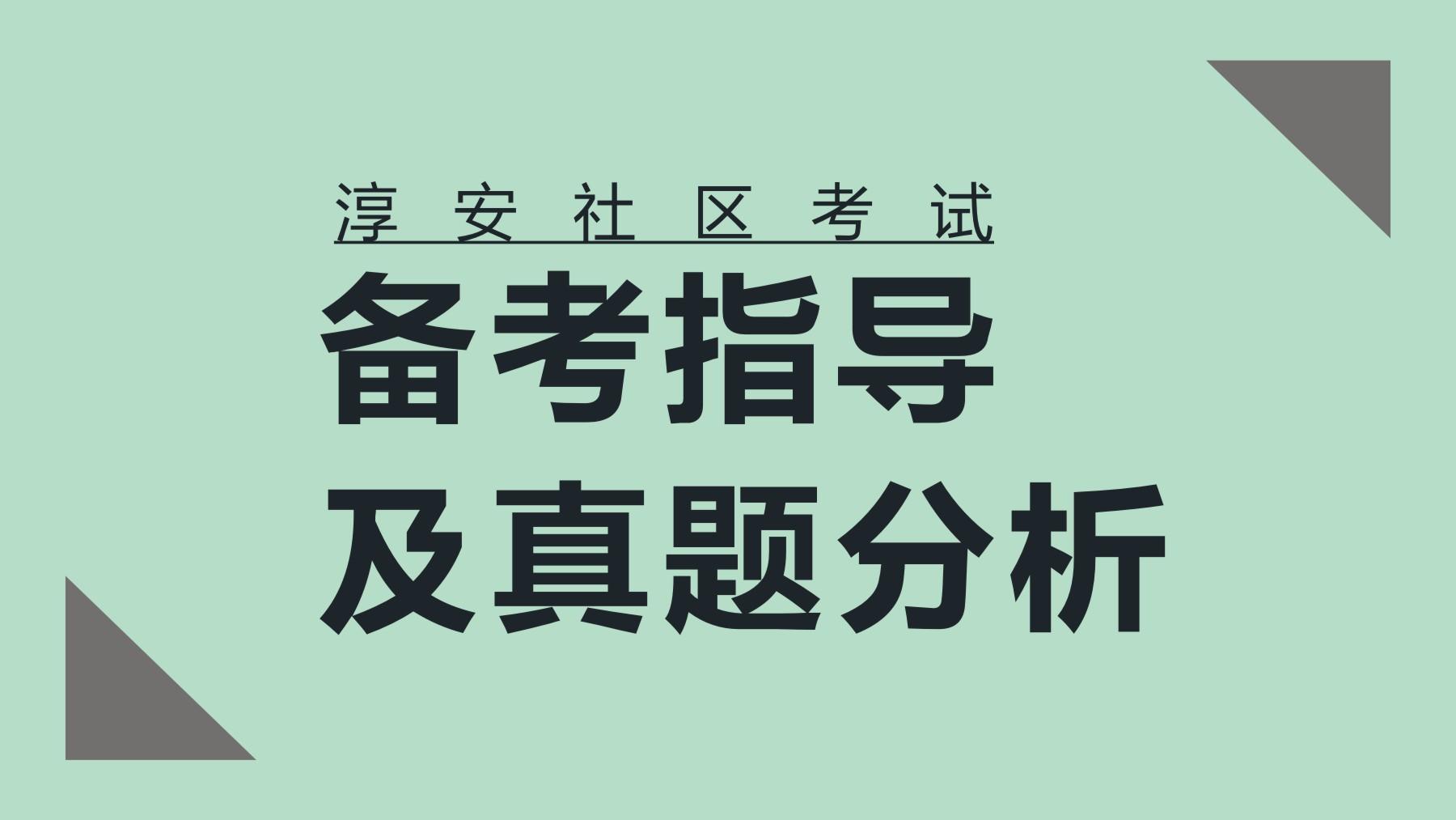 2021年淳安社区笔试备考指导及真题分析
