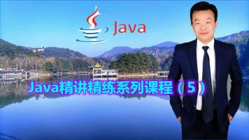 Java精讲精练系列课程(5)