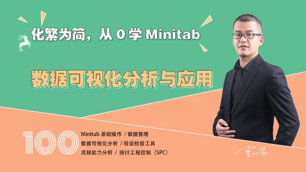 从0学习Minitab:数据可视化分析与应用