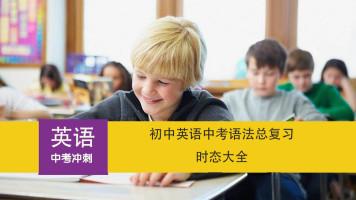 中考英语——时态