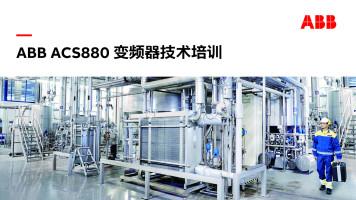 ABB 运动控制产品之ACS880