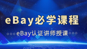 eBay必学课程