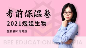 【煜姐生物】2021高考生物 考前保温卷 双11开抢