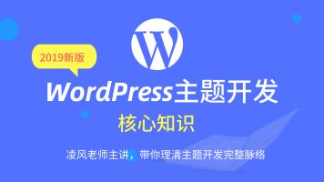 WordPress主题开发(核心知识)