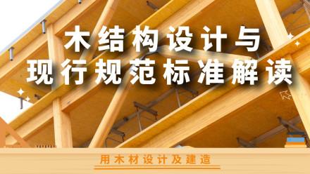 木结构设计与现行规范标准解读