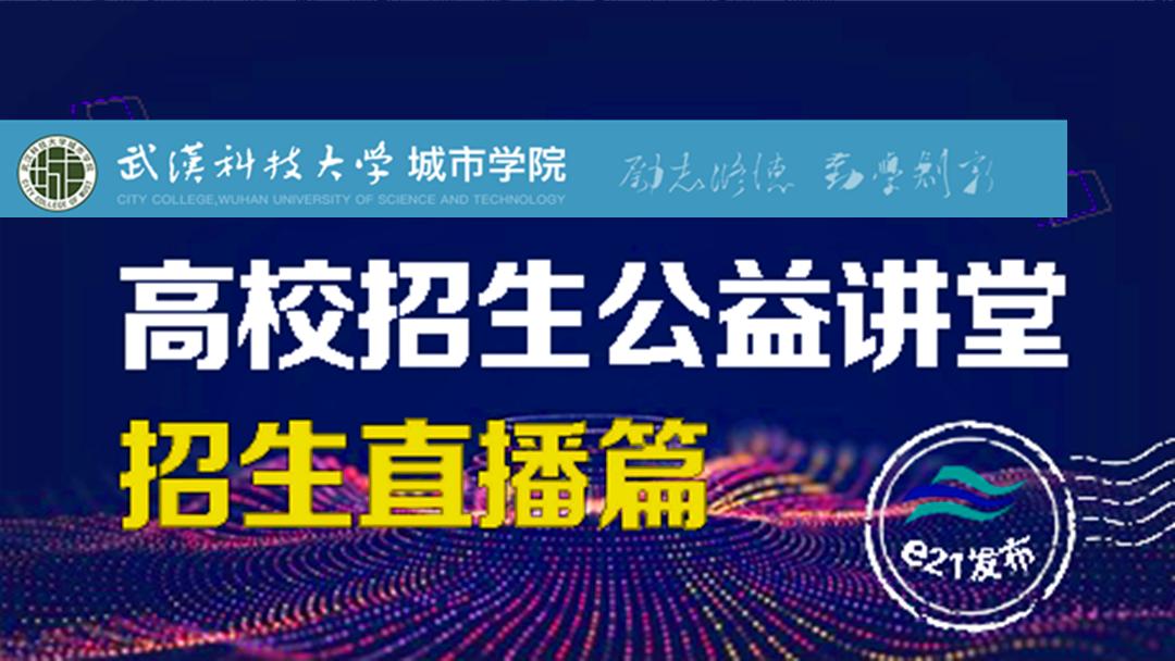 武汉科技大学城市学院直播间