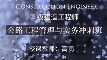 【学程教育】二级建造师公路工程管理与实务-冲刺班
