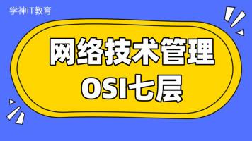 Linux运维架构/云计算/centos7/网络管理/TCP/IP/OSI七层/学神