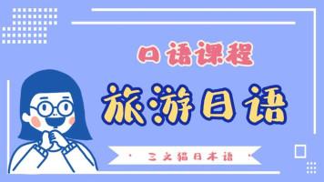 日语口语/旅游日语课程