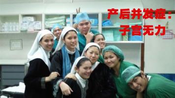 ISPN/RN课程培训国际护士出国-子宫无力