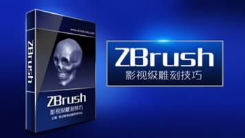 ZBruh影视雕刻技巧案例浅析