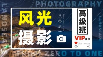 风光摄影高级班【VIP课程】