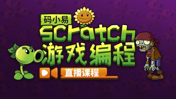 7天创作【植物大战僵尸】-4-16岁中小学Scratch游戏编程-码小易