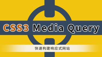 清晰的CSS 3媒体查询响应式布局,bootstrap 框架原理实战