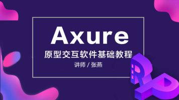 Axure原型交互软件设计教程