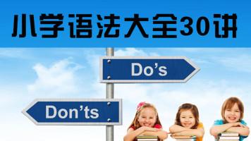 小学语法大全课程